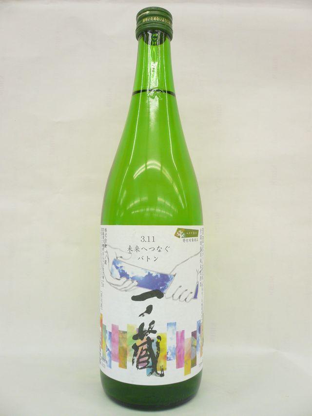 一ノ蔵 素濾過特別純米生原酒 3.11 未来へつなぐバトン 720ml